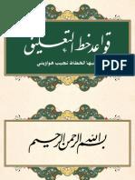 كراسة خط التعليق ( الفارسي ) - الخطاط نجيب هواوينى
