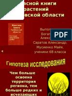 Страницы Красной книги Тамбовской области