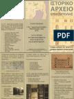 Τα Γενικά Αρχεία του Κράτους - Αρχεία Νομού Κυκλάδων