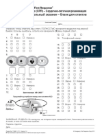 71826 EFR PSC AnswerSheet Rus