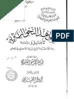 شواهد النحو النثرية.pdf