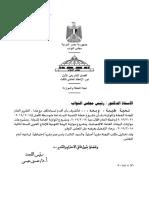 تقرير «النواب» عن الموازنة العامة