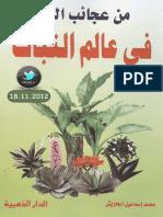 ketab0473.pdf