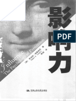 [电子书资源外链发布站]_影响力-罗伯特 西奥迪尼.pdf