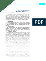 Fysikh-Ergastiriakos_Odigos.pdf