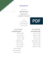 كودة استطلاع الموقع_الفهرس.pdf