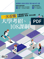 Global Views Monthly Special Issue 49 20 June 2017, Taiwan New Structure of Education