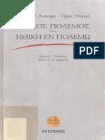 Ηθικός πόλεμος - ηθική εν πολέμω.pdf