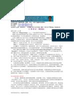 江恩理论(精典版) (1)