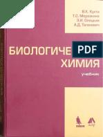 Biologicheskaya_khimia_2008