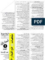 sci4am_resume_unit1.pdf