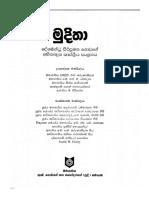 KNO Dharmadasa on Print Capitalism