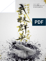 Kung Fu Booklet 2015