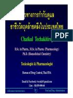 5_Biosimilar-สถาบันวัคซีน_2 (1)