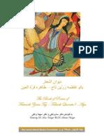 The Book of Poems of Fatemeh Zarin Taj - Tahirih Qurratu'l-Ayn