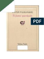 Π. Ροδοκανάκης :Το βυσσινί τριαντάφυλλο. Μονή Δαφνίου, Άι Νικόλας, λίμνη Ρειτών, Σκαραμαγκάς
