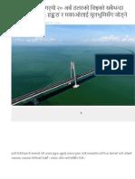 चीनले अनावरण गर्यो २० अर्ब डलरको विश्वको सबैभन्दा लामो समुद्री पुल हङ्कङ र मकाओलाई मूलभूमिसँग जोड्ने