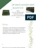 thai pdf