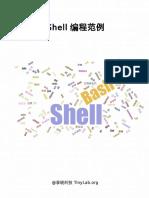 Shell编程范例