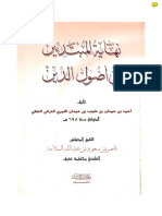 nihaya_hamdan.pdf