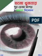 Khela Holo Khulnay