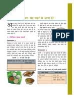 6 Science NCERT Hindi Medium Chapter (1)