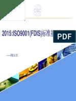 2015 Iso 9001(Fdis) 标准基础与理解