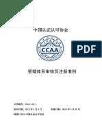 管理体系审核员注册准则.pdf