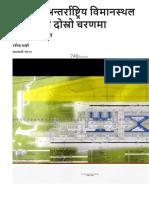निजगढ अन्तर्राष्ट्रिय विमानस्थल आयोजना दोस्रो चरणम1