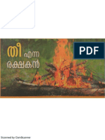 Fire Malayalam