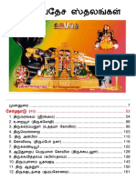 108 திவ்யதேச ஸ்தலங்கள்