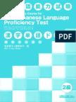 Jitsu_Ryoku_Appu_2_kyuu_-_Kanji_Tango_drill.pdf