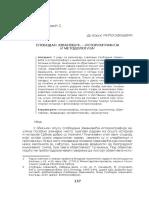 CLANAK - MILOSAVLJEVIC BORIS.pdf