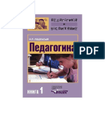 Podlasiyyi_I._Pedagogika_Kniga_1_Obshie.a4