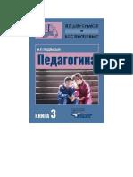 Podlasiyyi_I._Pedagogika_Kniga_3_Teoriy.a4