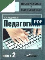 Педагогика и Воспитание - Подласый И.П. - Педагогика. Кн.2. Теория и Технология Обучения - 2007.PDF