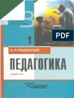 Педагогика. В 2кн. Кн.1_Подласый И.П_Учебник_1999 -576с.pdf