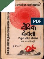 Vedic Devata Udbhav Aur Vikas