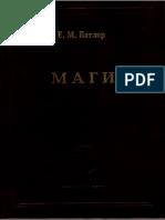 Batler E Magi M Zolotoy Vek 1997