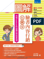 3M83圖解臉書內容行銷有撇步!試閱檔