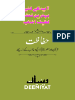 A Great Gift-1.pdf