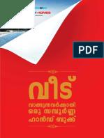 Asset MMOnline Malayalam