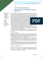 Статья Газоконденсатная Залежь Как Колебательная Система Осцилляторного Типа в Сборник Вести Газовой Науки