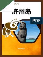 马蜂窝济州岛.pdf