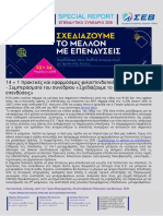 Special Report 6-6-2018 ΣΕΒ