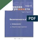 Almanah Programista BOOK