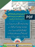 رمضان۔ روزانہ کی دعا۔ ثواب.pdf
