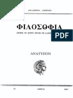 2003 Plethon Virtues