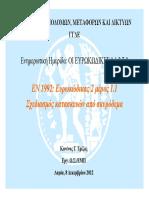 eurocodeslamiaec2_trezos