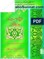 Aqidah e Imamat Aur Hadees e Ghadeer by Mehmood Ashraf Usmani